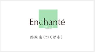 姉妹店 アンシャンテ(つくば市)