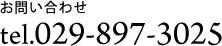 tel.029-897-3025